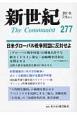 新世紀 2015.7 日米グローバル戦争同盟に反対せよ The Communist(277)