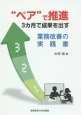 """""""ペア""""で推進 3カ月で成果を出す 業務改善の実践書"""