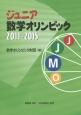 ジュニア数学オリンピック 2011-2015