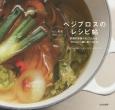 ベジブロスのレシピ帖 野菜の栄養が丸ごととれる、子どもと一緒に食べられる
