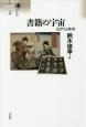 書籍の宇宙 広がりと体系 シリーズ〈本の文化史〉2