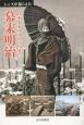 レンズが撮らえた 日本人カメラマンの見た幕末明治