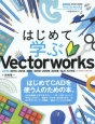はじめて学ぶVectorworks はじめてCADを使う人のための本。