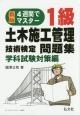 1級 土木施工管理技術検定 問題集 学科試験対策編<新版第2版> 4週間でマスター