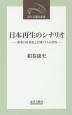 日本再生のシナリオ 農業の産業化と広域FTAの活用