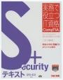 Security+ テキスト SY0-401対応 実務で役立つIT資格CompTIAシリーズ