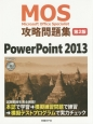 MOS-Microsoft Office Specialist- 攻略問題集<第2版> PowerPoint 2013