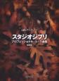 スタジオジブリ プロフェッショナル・ユース曲集<保存版> 上級ピアノ・グレード