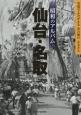 昭和のアルバム 仙台・名取 写真でよみがえるあの頃のふるさと