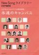 New Song ライブラリー 同声編2 小学生のためのクラス合唱新曲集 永遠のキャンバス