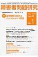 障害者問題研究 43-1 2015May 特集:通常教育の改革とインクルーシブ教育 季刊