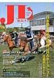 乗馬ライフ 2015.7 日本最大の馬の祭典JRAホースショーを徹底レポート! (258)