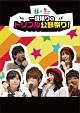 MF文庫J×響-HiBiKi Radio Station- 一夜限りのトリプル公録祭り!