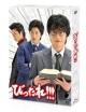 びったれ!!! DVD-BOX