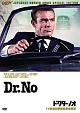 007/ドクター・ノオ【TV放送吹替初収録特別版】