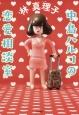 中島ハルコの恋愛相談室