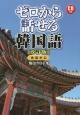 ゼロから話せる韓国語 会話中心<改訂版> CD付