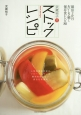 武蔵裕子流 ストックレシピ 最長2か月おいしさ続く保存食レシピ80