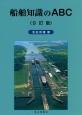 船舶知識のABC<9訂版>