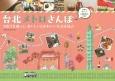 台北メトロさんぽ MRTを使って、おいしいとかわいいを巡る旅♪