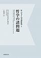 哲学の諸問題 W・ジェイムズ著作集<OD版>7