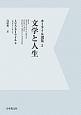 文学と人生 カーライル選集<OD版>5