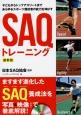 SAQトレーニング<最新版> 子どもからトップアスリートまであらゆるスポーツ競技