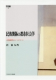 民族関係の都市社会学 大阪猪飼野のフィールドワーク