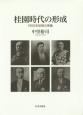 桂園時代の形成 1900年体制の実像