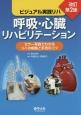 呼吸・心臓リハビリテーション<改訂第2版> ビジュアル実践リハ カラー写真でわかるリハの根拠と