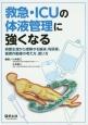 救急・ICUの体液管理に強くなる 病態生理から理解する輸液、利尿薬、循環作動薬の考え