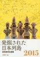発掘された日本列島 2015 新・発見考古速報