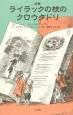 ライラックの枝のクロウタドリ 詩集