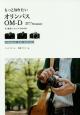 もっと知りたいオリンパスOM-D 撮影スタイルBOOK E-M5 Mark2、E-M1、E-M10対応