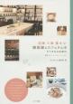 沼津・三島・富士 雑貨屋&カフェさんぽ すてきなお店案内 雑貨、カフェ、パン、スイーツ…etc.