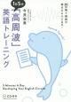 1日5分「高周波」英語トレーニング 30日間で英語が話せるようになる!