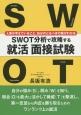 SWOT分析で攻略する就活面接試験 人事が考えていること、自分のとるべき行動がわかる