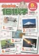 柳田理科雄の1日1科学 春の空想科学