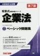 公認会計士試験 短答式試験対策シリーズ 企業法 ベーシック問題集<第7版>