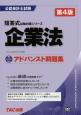 公認会計士試験 短答式試験対策シリーズ 企業法 アドバンスト問題集<第4版>