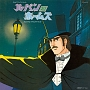 ルパン対ホームズ オリジナル・サウンドトラック