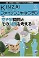 KINZAI ファイナンシャル・プラン 2015.6 特集:空き家問題とその対策を考える (364)