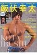 飯伏幸太 新日本プロレス[DDT]