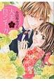 大正ロマンチカ (9)