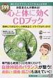 お医者さんが薦める! 心と体に効くCDブック CD付き 知って得する!知恵袋BOOKS 簡単にできるストレス解消法で、イライラもすっきり!