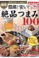老舗居酒屋のメニューが作れる 簡単!安い!絶品つまみ100 アイデア満載極上レシピ 知って得する!知恵袋BOOKS 誰でもすぐできる!すぐ美味しい!