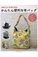 お気に入りの布で作る かんたん便利な布バッグ 日常のあらゆるシーンで使いたいバッグとポーチ35点