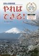 やればできる! 昭和の青春物語 祝・富士山世界文化遺産登録一周年