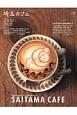 埼玉カフェ 地域性が反映されたカフェを沿線別にめぐる