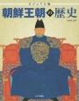 朝鮮王朝の歴史<ビジュアル版>